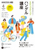 NHKラジオ ステップアップハングル講座 2021年4月号