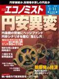 週刊エコノミスト2014年2/11号