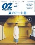 OZmagazine 2019年8月号 No.568