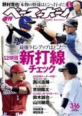 週刊ベースボール 2020年 3/16号