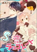 【期間限定価格】Sと恋とチョコレート(単話版)