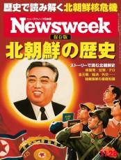 ニューズウィーク日本版 2017年 11/28号