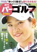 週刊パーゴルフ 2020/3/10号