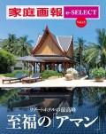 家庭画報 e-SELECT Vol.15 リゾートホテルの最高峰 至福の「アマン」[雑誌]