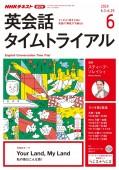 NHKラジオ 英会話タイムトライアル 2019年6月号