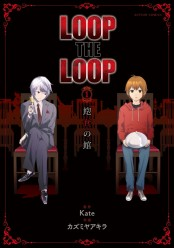 LOOP THE LOOP 飽食の館 分冊版 : 3