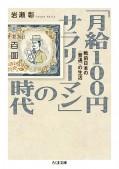 「月給100円サラリーマン」の時代 ──戦前日本の〈普通〉の生活