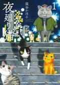 夜廻り猫(1)