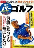 週刊パーゴルフ 2018/2/20号