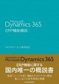 Microsoft Dynamics 365 ERP機能概説