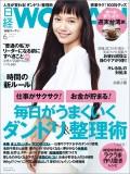 日経ウーマン2016年6月号