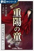 夢幻∞シリーズ 百夜・百鬼夜行帖51 重陽の童(ちょうようのわらべ)