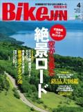 BikeJIN/培倶人 2017年4月号 Vol.170