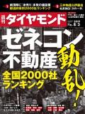 週刊ダイヤモンド 19年8月3日号
