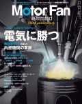 Motor Fan illustrated Vol.150