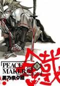 PEACE MAKER 鐵(1)