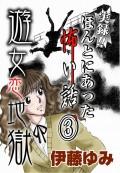 実録!!ほんとにあった怖い話3〜遊女恋地獄〜