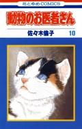 【期間限定価格】動物のお医者さん(10)