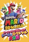 スーパーマリオ 3Dワールド シール&スペシャル大百科