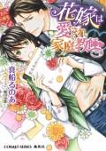 【シリーズ】花嫁は愛され家庭教師