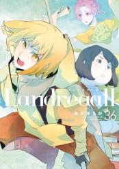 Landreaall(36)【電子限定描き下ろしイラスト付】