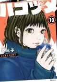 ハコヅメ〜交番女子の逆襲〜(10)