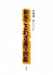 和英ことわざ遊字図鑑