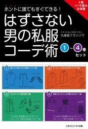 ホントに誰でもすぐできる!はずさない男の私服コーデ術 (1)〜(4)巻セット