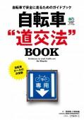 自転車道交法BOOK
