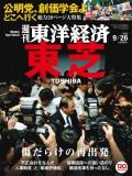 週刊東洋経済2015年9月26日号