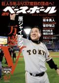 週刊ベースボール 2019年 10/7号