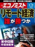 週刊エコノミスト2020年6/30号
