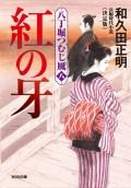 紅の牙〜八丁堀つむじ風(八) 決定版〜