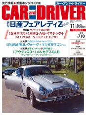 CAR and DRIVER 2020年11月号