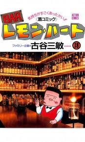 BARレモン・ハート 18
