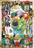 鬼灯の冷徹(16)