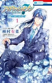 アイドリッシュセブン Re:member (1)