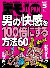裏モノJAPAN2017年5月号★特集★男の快感を100倍にする方法60