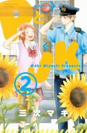 PとJK(2)