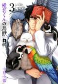 椎名くんの鳥獣百科(3)