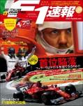 F1速報 2017 Rd13 イタリアGP号