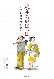 定年ちいぱっぱ(毎日新聞出版)