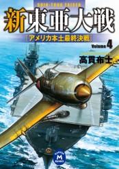 新東亜大戦4