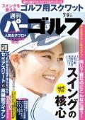 週刊パーゴルフ 2019/7/9号