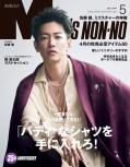 MEN'S NON-NO 2021年5月号