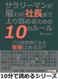 サラリーマンが雇われ社長まで上り詰めるための10のルール。プロ経営者になる覚悟はあるか?
