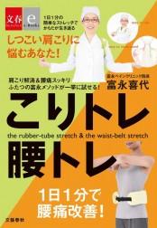 こりトレ腰トレ【文春e-Books】