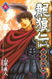 龍狼伝 中原繚乱編 The Legend of Dragon's Son(9)