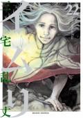 イムリ 22【電子特典つき】