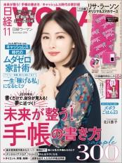 日経ウーマン2018年11月号